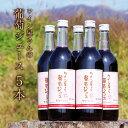 【ふるさと納税】ワイン屋さんの葡萄ジュース 710ml 5本...
