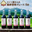 【ふるさと納税】久住ワイナリー ワイン屋さんの濃厚葡萄ジュース 5本 ぶどうジュース ジュース 飲料...