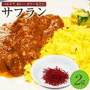 【ふるさと納税】大分県竹田産サフラン 2g スパイス 調味料 香り 国産 送料無料