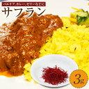【ふるさと納税】大分県 竹田産 サフラン 3g スパイス 調味料 香り 国産 送料無料
