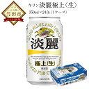 【ふるさと納税】キリン 淡麗 極上生 350ml×24缶 1...