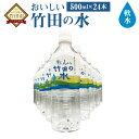 【ふるさと納税】おいしい竹田の水500ml 24本入 水 ミネラルウォーター 日本名水飲料水 ソフト...