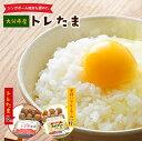 【ふるさと納税】トレたま6個×2P&平飼いプレミアム卵6個×...