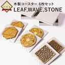 【ふるさと納税】木製 コースター LEAF WAVE STONE 6枚セット 九州 大分県 竹田市産...
