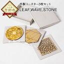 【ふるさと納税】木製 コースター LEAF WAVE STONE 3枚セット 九州 大分県 竹田市産...
