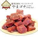 【ふるさと納税】鹿肉100%ペットフード やまゴチ 鹿生肉 ...