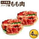 【ふるさと納税】ハーブ鶏もも肉4kgセット 2kg×2パック 大分県産 九州産 鶏肉 冷蔵 送料無料...