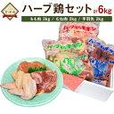 【ふるさと納税】ハーブ鶏肉セット 合計6kg (もも肉2kg...
