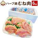 【ふるさと納税】ハーブ鶏むね肉6kg とり肉 鶏肉 むね肉 6kg 業務用 大容量 九州産 大分県産 冷蔵 送料無料