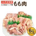 【ふるさと納税】3か月定期便 ハーブ鶏もも肉2kg 3回 合計6kg 定期便 大分県産 九州産 鶏肉...