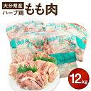 【ふるさと納税】大分県産 ハーブ鶏 もも肉 12kg 2kg×6袋 大分県産 九州産 鶏肉 とり肉 ...