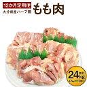 【ふるさと納税】12か月定期便 ハーブ鶏もも肉2kg 12回 合計24kg 定期便 大分県産 九州産...
