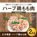 ふるさと納税 ハーブ鶏もも肉2kgセット 画像2