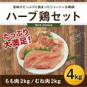 【ふるさと納税】ハーブ鶏もも肉2kg・むね肉2kgセット 九州産 鶏肉 冷蔵 送料無料