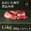 【ふるさと納税】おおいた和牛の煮込み肉1.5kg(500g×3p)【匠牧場】※真空パック<56-A8004>