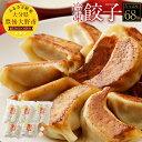 【ふるさと納税】冷凍餃子 68個 10個入り 約350g×2...