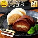【ふるさと納税】里芋と焼酎のチョコバー 黒1本(約243g)...