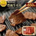【ふるさと納税】豊後牛モモ 焼肉用 約650g 九州産 国産...