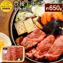 【ふるさと納税】豊後牛モモ すき焼用 約650g 九州産 国...