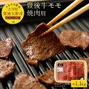 【ふるさと納税】豊後牛モモ 焼肉用 約1.1kg 1,100...