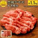 【ふるさと納税】豊後牛モモ 赤身 すき焼用 約1.1kg 1...