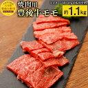 ショッピング国産 【ふるさと納税】豊後牛モモ 赤身 焼肉用 約1.1kg 1,100g 九州産 国産 大分県産 牛肉 もも肉 冷蔵 送料無料
