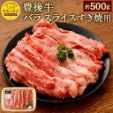 【ふるさと納税】豊後牛バラスライスすき焼用 約500g 九州...
