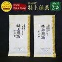 【ふるさと納税】特上煎茶 かぶせ 100g×2袋 200g ...