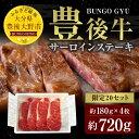 【ふるさと納税】サーロインステーキ 4枚セット 豊後牛 18...