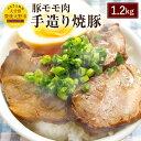 【ふるさと納税】手造り焼豚 2〜3本 合計1.2kg(1,2...