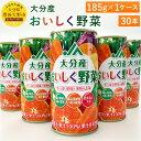 甘太くん使用 大分産おいしく野菜ジュース 185g×30本 1ケース 食物添加物不使用 ミックスジュース 大分県産野菜と果物 ドリンク 送料無料