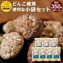 【ふるさと納税】どんこ椎茸 小袋セット 350g(50g×7) 令和2年度産 大分県豊後大野市産 う