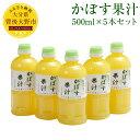 【ふるさと納税】かぼす果汁 500ml 5本セット 大分県 ...