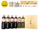 【ふるさと納税】醤油セット 1L×6本 合計6L (こいくち、うすくち、さしみ、精酢、みりん風味) ...