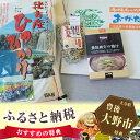 【ふるさと納税】No.023 道の駅 原尻の滝セット