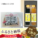 【ふるさと納税】No.026 生芋こんにゃく(生芋100%)とかぼすポン酢2本セット