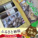【ふるさと納税】No.028 茂里商店 バラエティセット A