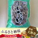 【ふるさと納税】No.040 豊後大野市産 上どんこ 袋詰 700g