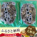 【ふるさと納税】No.062 豊後大野市産 上どんこ 袋詰 1.4kg
