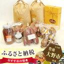 【ふるさと納税】農産品とお菓子セット A