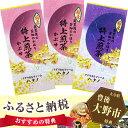 【ふるさと納税】No.072 奥豊後茶畑のかほりハタノ茶(4)