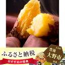 【ふるさと納税】No.087 甘太くん 高糖度かんしょ(さつまいも) 10kg