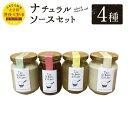 【ふるさと納税】ナチュラルソースセット 4種 大分県産 ソー...