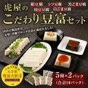 【ふるさと納税】虎屋のこだわり豆富セット 豆腐 10パック ...