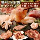 【ふるさと納税】豊のしゃも肉 丸ごと1羽 雄 ムネ肉・モモ肉...