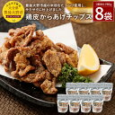 【ふるさと納税】鶏皮からあげチップス 60g×8袋 480g...