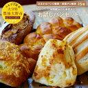 【ふるさと納税】ちょっとお試しパンセット おまかせパン4種類...