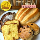 【ふるさと納税】季節のおいしいパンと焼菓子セット 年4回お届...