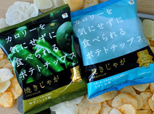 【ふるさと納税】焼きじゃが(うす塩&柚こしょう味・24袋)