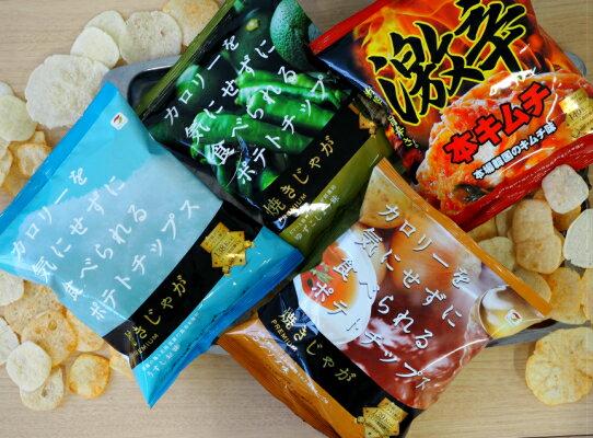 【ふるさと納税】焼きじゃが4兄弟(うす塩・柚胡椒・コンソメ・激辛キムチ味)48袋